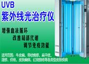 UVB紫外线光治疗仪